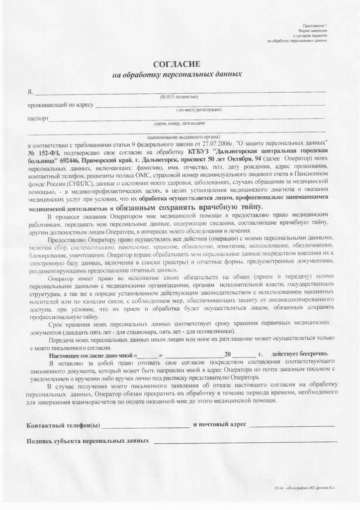соглашение о защите персональных данных образец